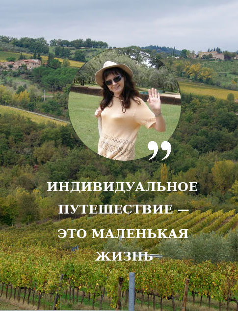 Директор АП Блиц-Тур