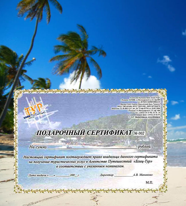 Туристский сертификат