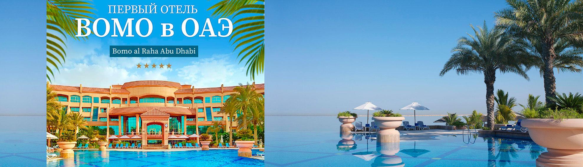 Роскошный пятизвездочный Bomo Al Raha Beach Hotel 5*