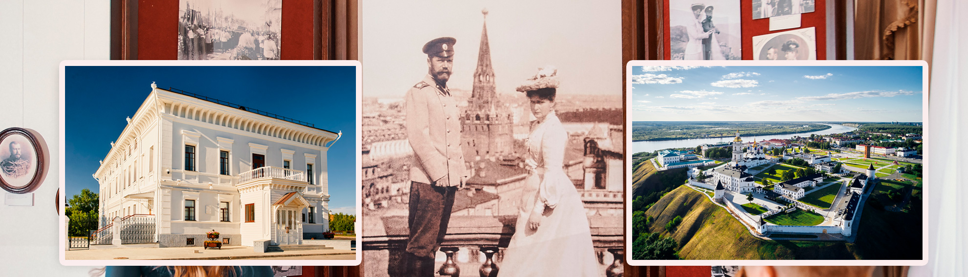 Экскурсионный тур «Романовы в Сибири»